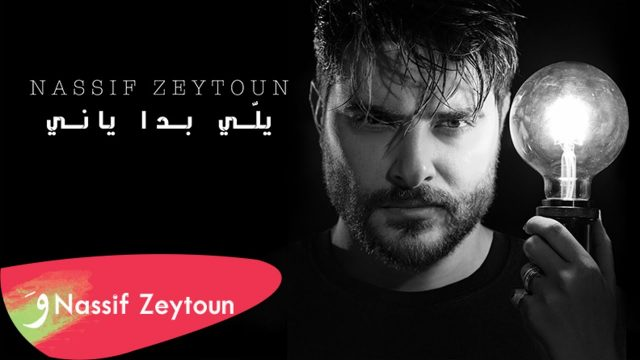 Nassif Zeytoun Body Measurements Height Weight Shoe Size